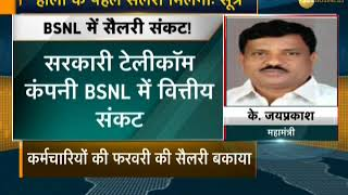 BSNL employees will get salary before Holi