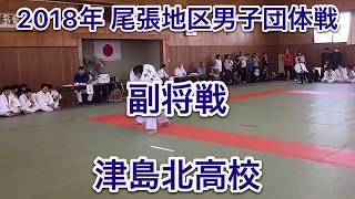 Group high school judo team high school games in Japan 尾張地区男子団体戦 副将 2018