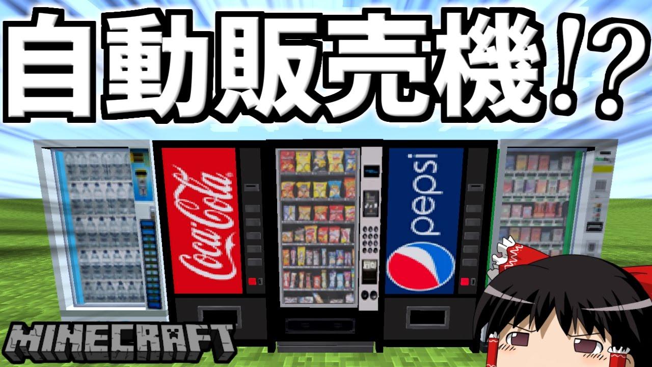 Mod紹介リアルな自動販売機を追加するmodマインクラフト