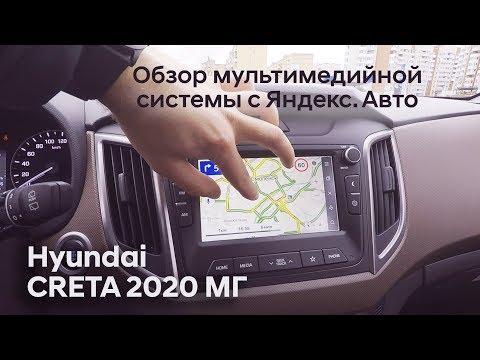 Обзор мультимедийной системы с Яндекс.Авто/Hyundai CRETA 2020МГ
