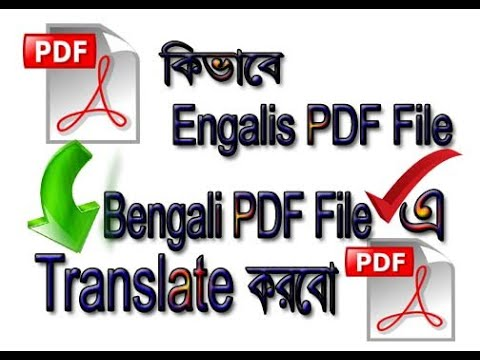 How To Translate English PDF File Into Bengali PDF File