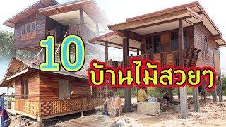 10 แบบบ้านไม้สวยๆ | บ้านในฝัน |