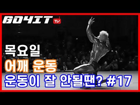 [고포잇TV]운동 잘 안되도 스트레스NO!!! 어깨 운동로그#17