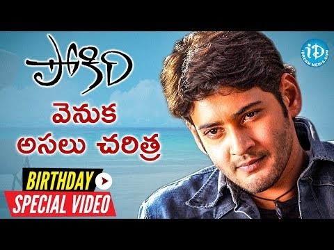 Mahesh Babu Birthday Special Wishes From iDream Media || Som