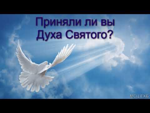 """""""Приняли ли вы Духа Святого?"""" А. Н. Оскаленко. МСЦ ЕХБ."""