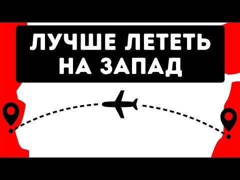 Почему джетлаг хуже, если лететь на восток