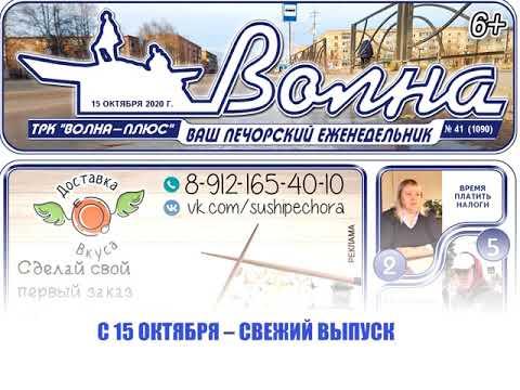 АНОНС ГАЗЕТЫ, ТРК «Волна-плюс», г. Печора, на 15 10 2020