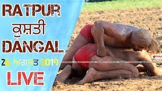 [Live] Ratpur (Pinjore) Kushti Dangal 26 Aug 2019