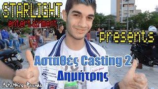 "Astathios: Ασταθές Casting 2 - ""Δημήτρης"" - Respect!!! (Ft.Vibrator)"