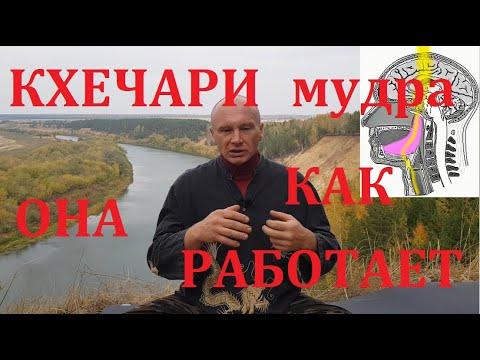 КХЕЧАРИ-МУДРА.(Печать полета к небу.)  О практике - когда работает. Павел Ян.