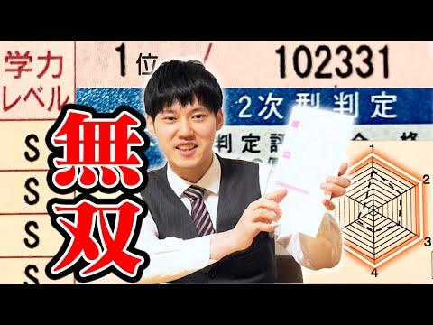 【無双】1位/102331の全国模試大公開