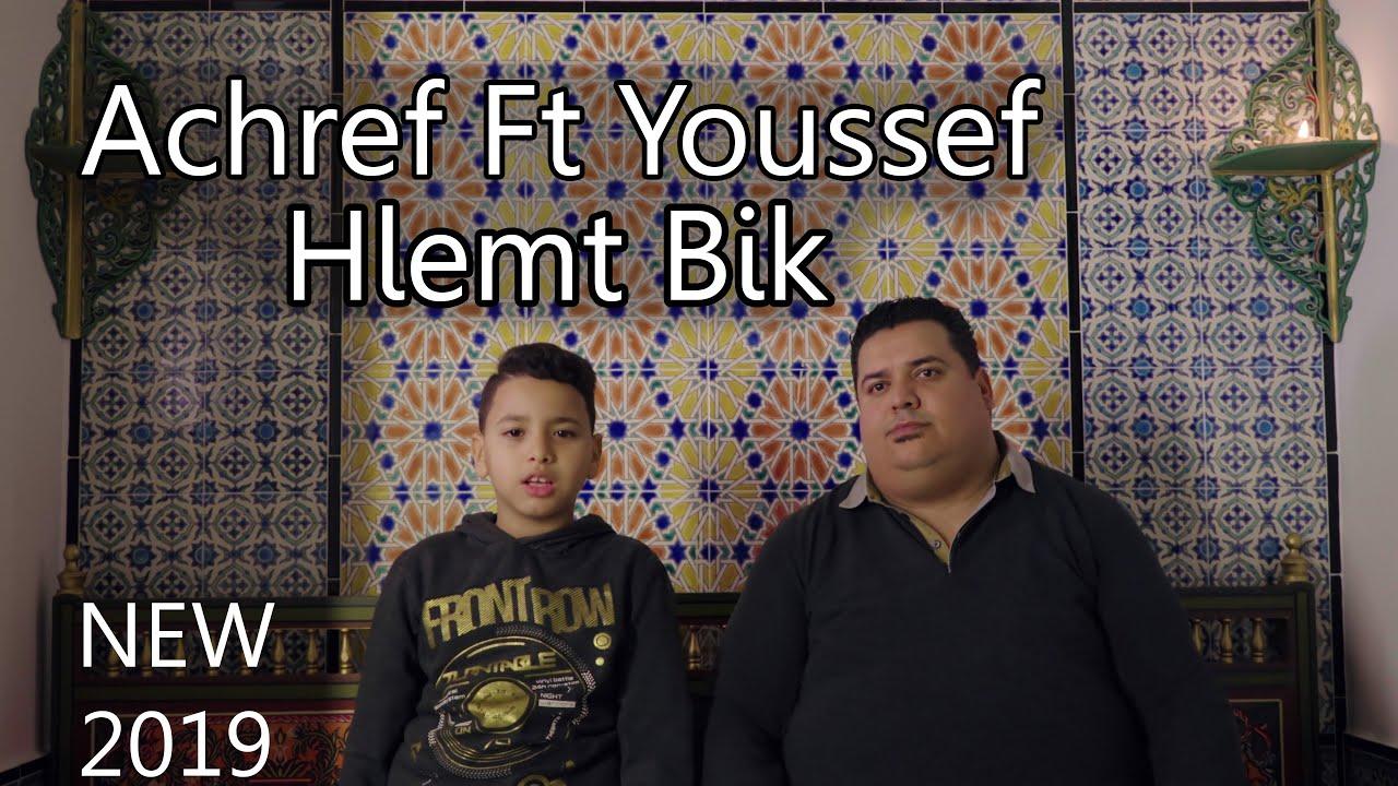Achref feat Youssef - Hlemet bik   New 2019    أشرف & يوسف - حلمت بيك
