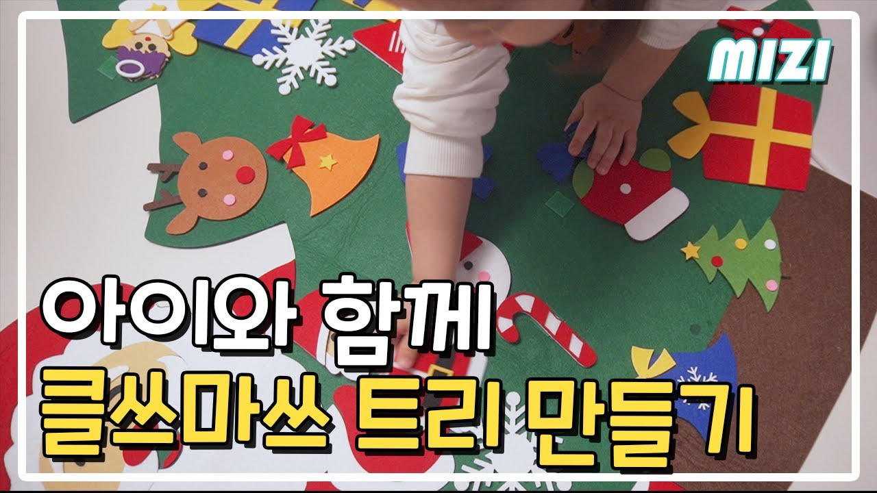 아이와 함께 크리스마스 트리 만들어 볼까요?🎄 | 펠트 벽트리(소근육, 창의력 발달)