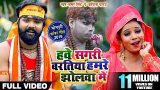 HD VIDEO - हवे सगरी बरतिया हमरे झोलवा में - Samar Singh , Kavita Yadav का Bhojpuri Live Bolbam Song