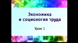 Урок 1. Предмет, содержание и основные понятия дисциплины