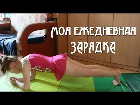 Ежедневные упражнения // Как за месяц сесть на шпагат? // Маленькая гимнастка