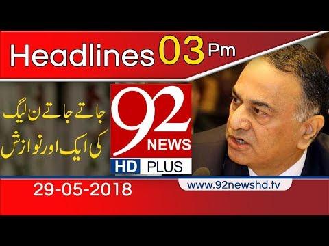 News Headlines - 3:00 PM - 29 May 2018
