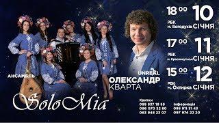 Різдвяний вечір 2020! Олександр Кварта і SoloMia