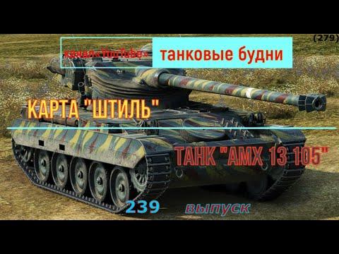 """AMX 13 105 """"Медаль Пула в одну харю на 13 105"""""""