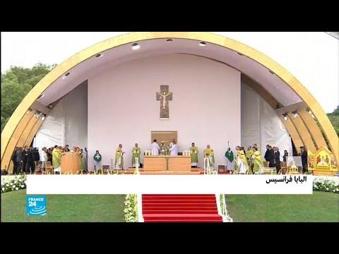 البابا فرانسيس يتعهد باتخاذ إجراءات -ملموسة- لمكافحة استغلال القساوسة للأطفال
