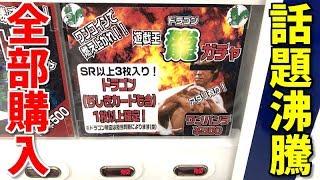 【遊戯王】話題沸騰!!ヤベェドラゴンが潜む「龍のガチャ」を売切れまで買ってみると・・・!!!!