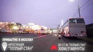 видео Расписание автобусов Москва
