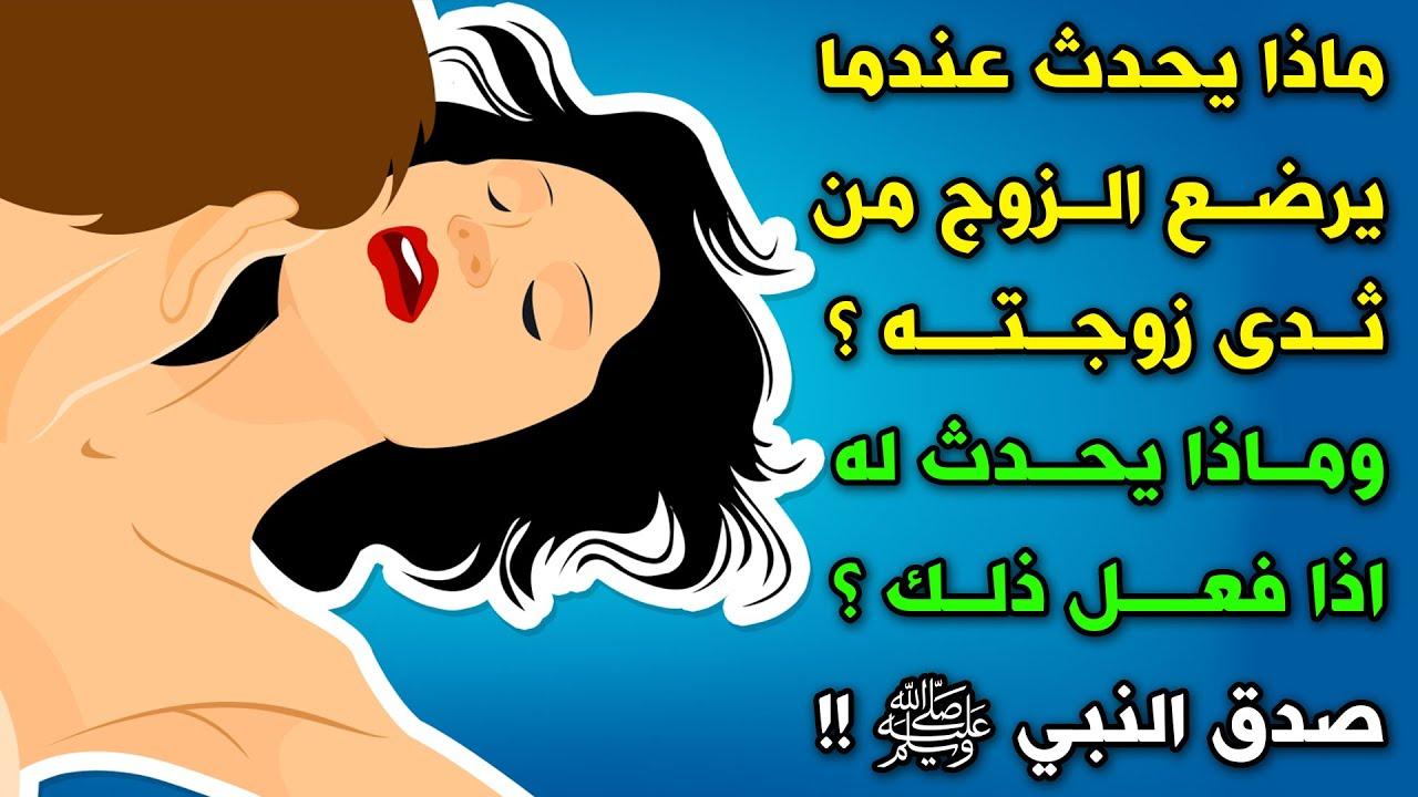ماذا يحدث عندما يرضع الزوج من ثـ ـدى زوجته وماذا يحدث له اذا فعل ذلك سبحان الله صدق النبي ﷺ Youtube