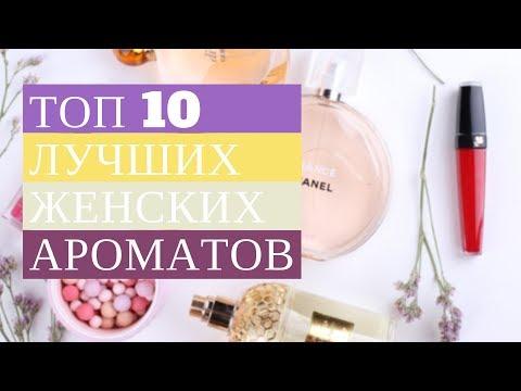 топ 10 лучших женских ароматов