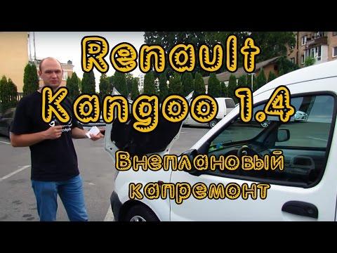 Renault Kangoo 1.4 DCi. Внеплановый капремонт двигателя