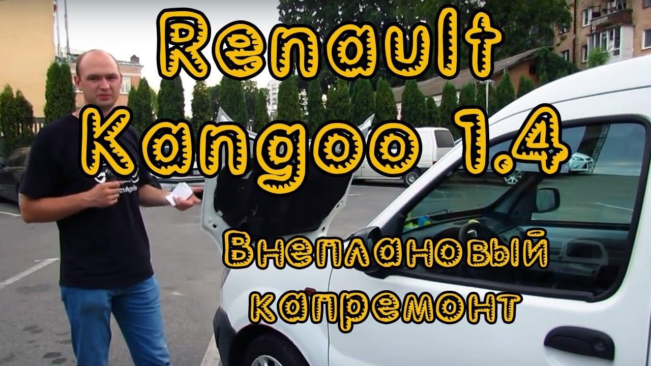 renault kangoo 1.4 капремонт дв