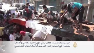 يونيسيف: مليونا طفل يمني بلا تعليم