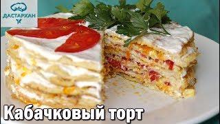 ВКУСНЕЙШИЙ КАБАЧКОВЫЙ ТОРТ.Простой и вкусный рецепт торта из кабачков.