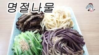 """""""명절나물 """"제수용 나물. KOREAN STIR-FRIED VEGETABLES"""