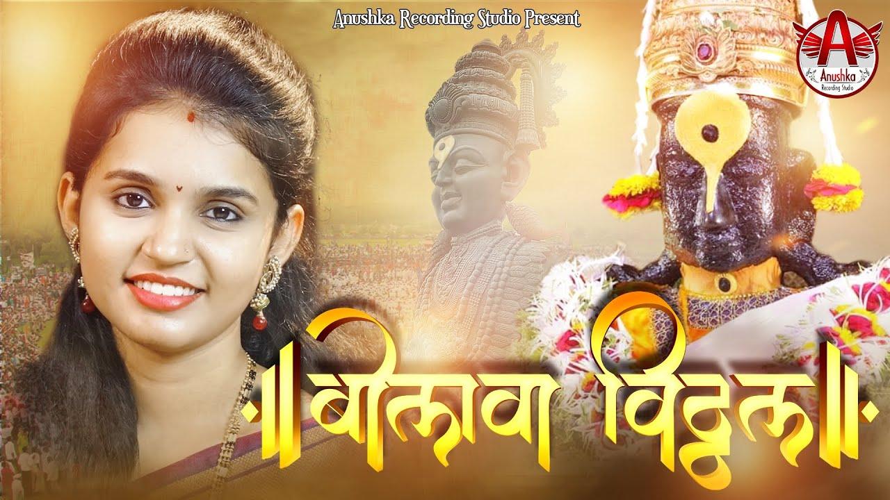 #भजन । अभंग । Bolava Vithal | Shruti Patil | बोलावा विट्ठल । #श्रुतीपाटील । #सुनीलम्हात्रे ।