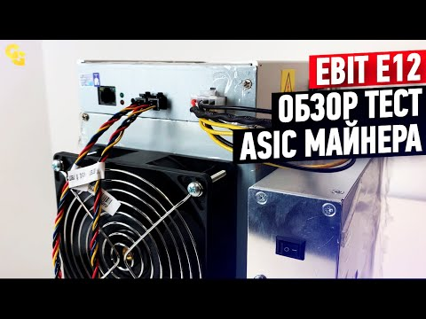 Ebit E12. Соответствует ли заявленным характеристикам? / Обзор ASIC майнера