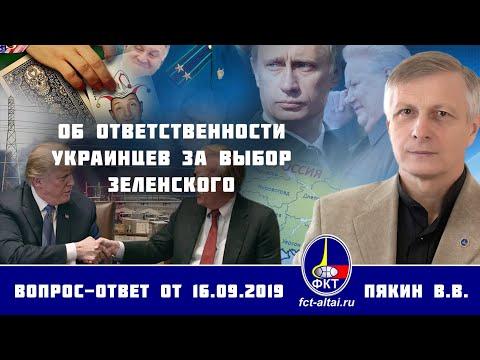 Валерий Пякин. Об ответственности украинцев за выбор Зеленского