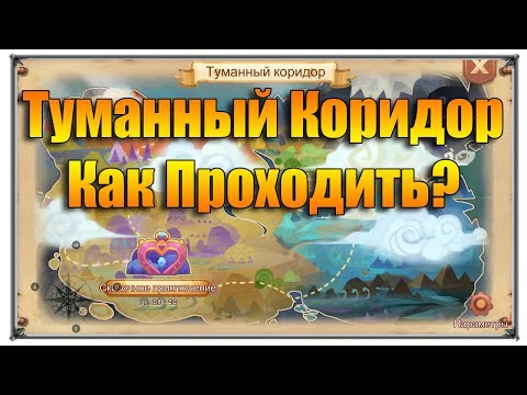 Tales Of Wind туманный коридор как проходить (игры андроид)