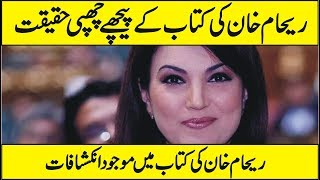 Reham Khan Book on Imran Khan In Urdu Hindi