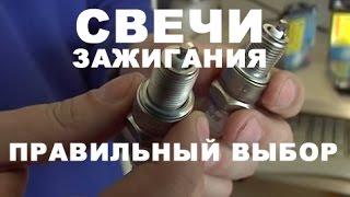 видео Лучшие свечи зажигания для ВАЗ
