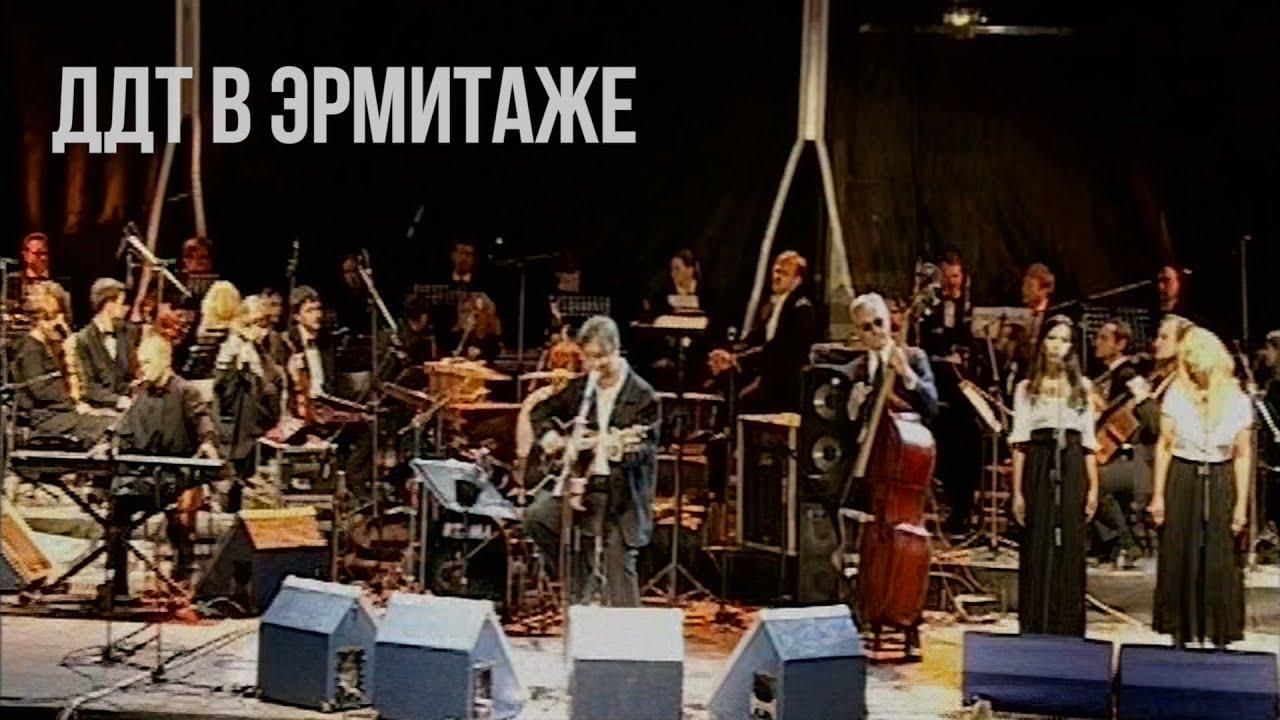 Концерт группы ДДТ с симфоническим оркестром в Эрмитаже август 2006