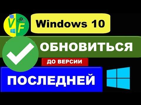 Обновление Windows 10 до последней версии, скачать последнюю версию Windows 10 1803
