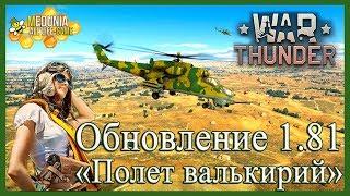 """Вертолеты. Обновление 1.81  """"Полет валькирий"""" в War Thunder."""