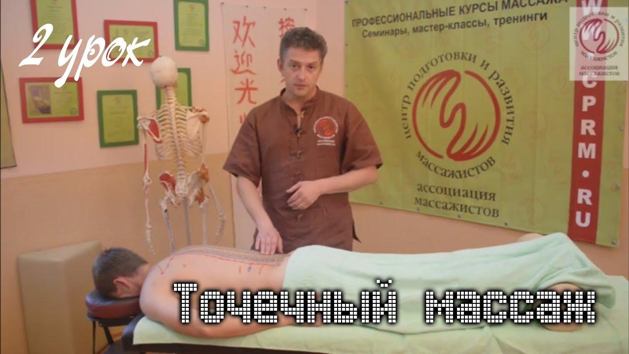 Точечный массаж. 2 урок. Работа с меридианами. 1 и 3 меридианы