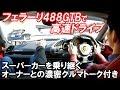 【試乗】フェラーリ488GTBで高速ドライブ&スーパーカー談義【新春SP】