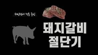 고기를 쉽게 자를수 있…