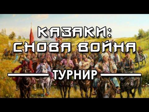 Казаки: Снова война (ТУРНИР) - 2016