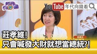 精彩片段》姚惠珍:高雄市長還沒有坐穩就要去當總統...【年代向錢看】
