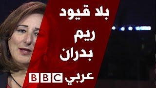 بلا قيود مع ريم بدران النائب السابق في مجلس النواب الاردني