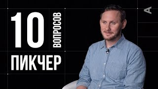 10 глупых вопросов ПИКЧЕРУ