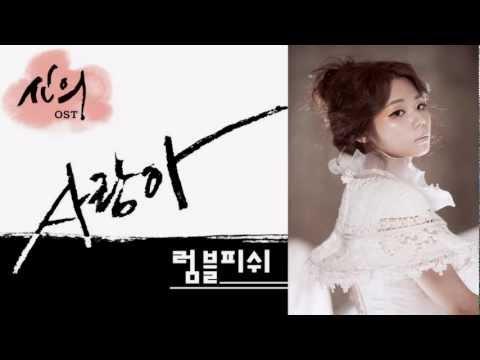 Rumble Fish - Love (사랑아)  Faith OST Part.7